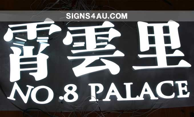 led-epoxy-resin-front-lit-address-signs